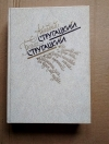 Купить книгу Стругацкие - За миллиард лет до конца света (сборник)