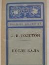 Купить книгу Л. Н. Толстой - После бала
