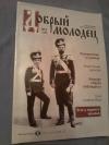 """Купить книгу  - Журнал """" Добрый молодец """". Выпуск 1"""