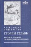 Купить книгу Имшерагич, Александр - Столпы судьбы. Учебное пособие по неподвижным звездам