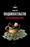 Купить книгу Харчук Ю. И. - Кладоискательство как сверхдоходный бизнес