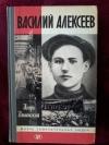 Купить книгу Ильинский И. М. - Василий Алексеев