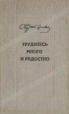 Купить книгу Сергеев–Ценский - Трудитесь много и радостно