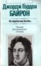 Купить книгу Байрон, Дж. Гордон - На перепутьях бытия… Письма. Воспоминания. Отклики