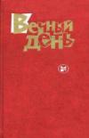 Купить книгу [автор не указан] - Вечный день
