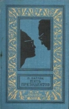 Купить книгу Багряк, П. - Пять президентов