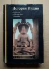 Купить книгу Антонова К. А., Бонгард-Левин Г. М., Котовский Г. Г. - История Индии