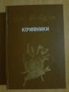 Купить книгу Есенберлин Ильяс - Кочевники