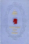 купить книгу Мейлах Б. - Талисман. Книга о Пушкине.