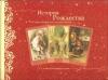 Купить книгу  - История Рождества. Стихи, открытки, поздравления