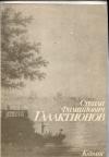 Купить книгу  - Степан Филиппович Галактионов. Каталог.