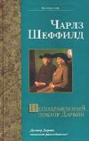 Купить книгу Чарльз Шеффилд - Неподражаемый доктор Дарвин