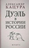 Купить книгу Александр Кацура - Дуэль в истории России
