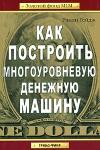 купить книгу Рэнди Гейдж - Как построить многоуровневую денежную машину