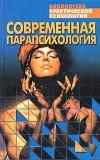 Купить книгу Сельченок, К.В. - Современная парапсихология