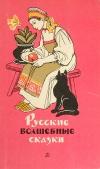 Купить книгу  - Русские волшебные сказки