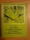 Купить книгу Длугач Т. Б. - Человек в мире техники и техника в мире человека
