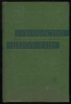 Купить книгу  - Руководство по цитологии. В двух томах. Том второй.