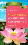 Купить книгу Г. Н. Сытин - Молодым можно жить тысячи лет. Книга 1