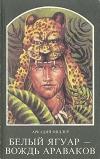 купить книгу Фидлер Аркадий - Белый ягуар – вождь араваков