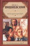 Купить книгу Вишневский, Януш Леон - Зачем нужны мужчины?