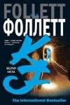 Купить книгу Кен Фоллетт - Белая мгла