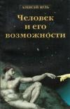 Купить книгу Алексей Вуль - Человек и его возможности