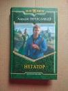 Купить книгу Переяславцев - Негатор