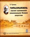 Купить книгу У Тунань - Тайцзицюань. Научно изложенное национальное боевое искусство