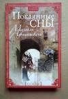 Купить книгу Колганов В. - Покаянные сны Михаила Афанасьевича