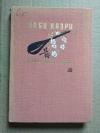 Купить книгу Наби Хазри - Солнечный дождь