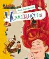 Купить книгу Анна Никольская - Чемодановна. Моя ужасная бабушка