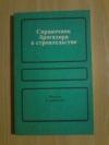 Купить книгу Ред. Сухачев И. А. - Справочник бригадира в строительстве