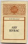 Купить книгу Шидфар Б. Я. - Абу Нувас.