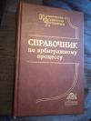 Купить книгу Ред. Антонов В. В. - Справочник по арбитражному процессу