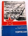 Купить книгу Дородных, В.П. - Торпеды