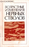 Купить книгу Ю. И. Головченко - Возрастные изменения нервных стволов