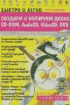 Купить книгу Резников, Ф.Н. - Быстро и легко создаем и копируем CD-ROM, AudioCD, VideoCD, DVD: Учебное пособие