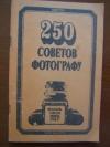 Купить книгу Журавлева, В.М. - 250 советов фотографу. Выпуск 1