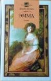 Купить книгу Джейн Остин - Эмма