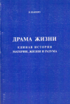 Купить книгу В. А. Шапиро - Драма жизни. Единая история материи, жизни и разума