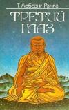 Купить книгу Лобсанг Рампа - Третий глаз