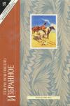 Купить книгу Генри Лонгфелло - Избранное: Песнь о Гайавате. Поэмы. Стихи