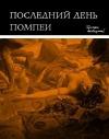 Купить книгу Вагнер, Л.А. - Последний день Помпеи