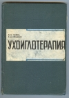 Табеева Д. М., Клименко Л. М. - Ухоиглотерапия.