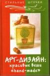 """Браиловская - Арт-дизайн: красивые вещи """"hand-made"""""""