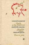 Купить книгу Богданов, Николай; Соболев, Анатолий; Дубов, Николай - Когда я был вожатым. Грозовая степь. Огни на реке