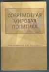 Купить книгу  - Современная мировая политика: прикладной анализ.