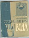 Купить книгу Кульский Л. А. - Серебряная вода.