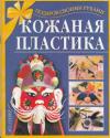 Купить книгу Шахова, Н.В. - Кожаная пластика